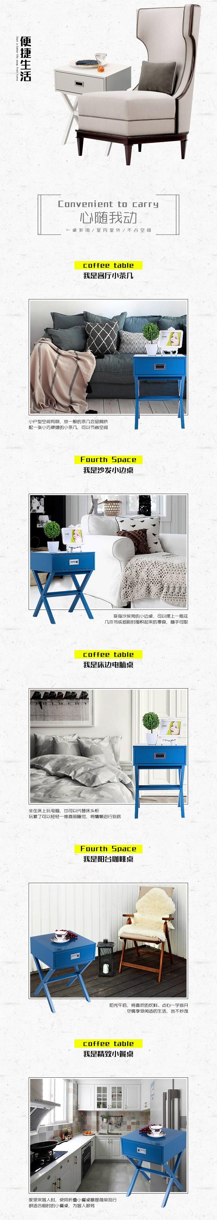 淘宝详情页设计沙发