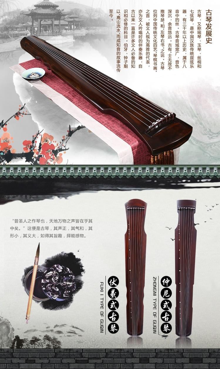 古琴淘宝详情页设计1