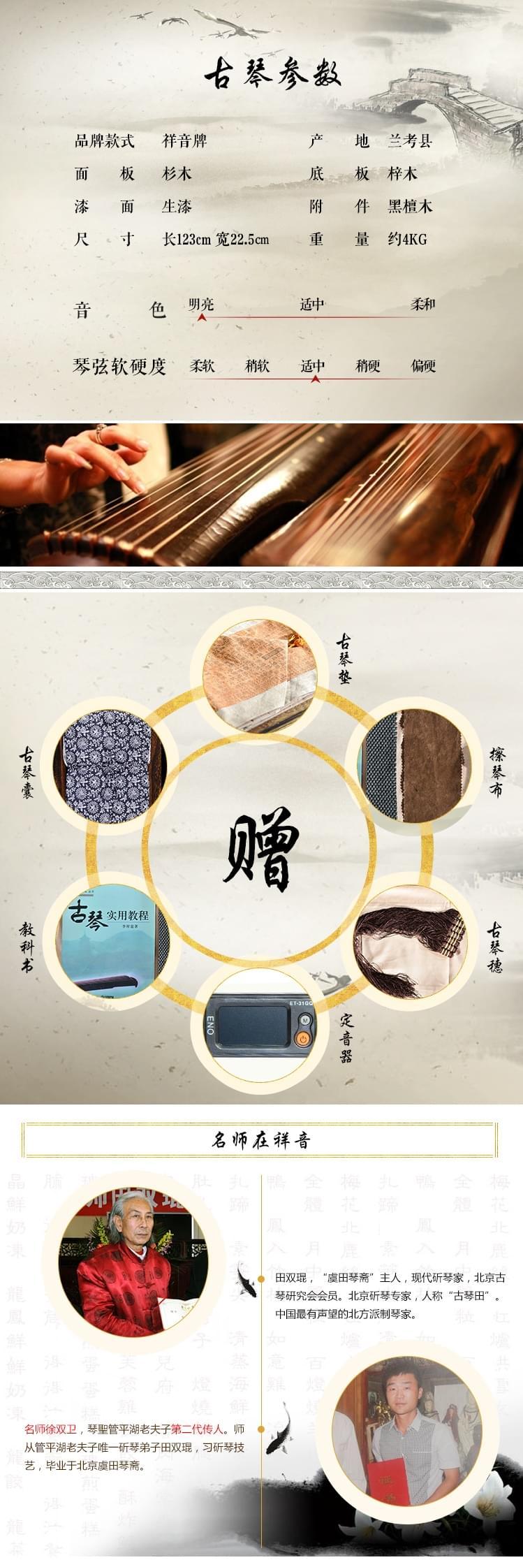 古琴淘宝详情页设计2