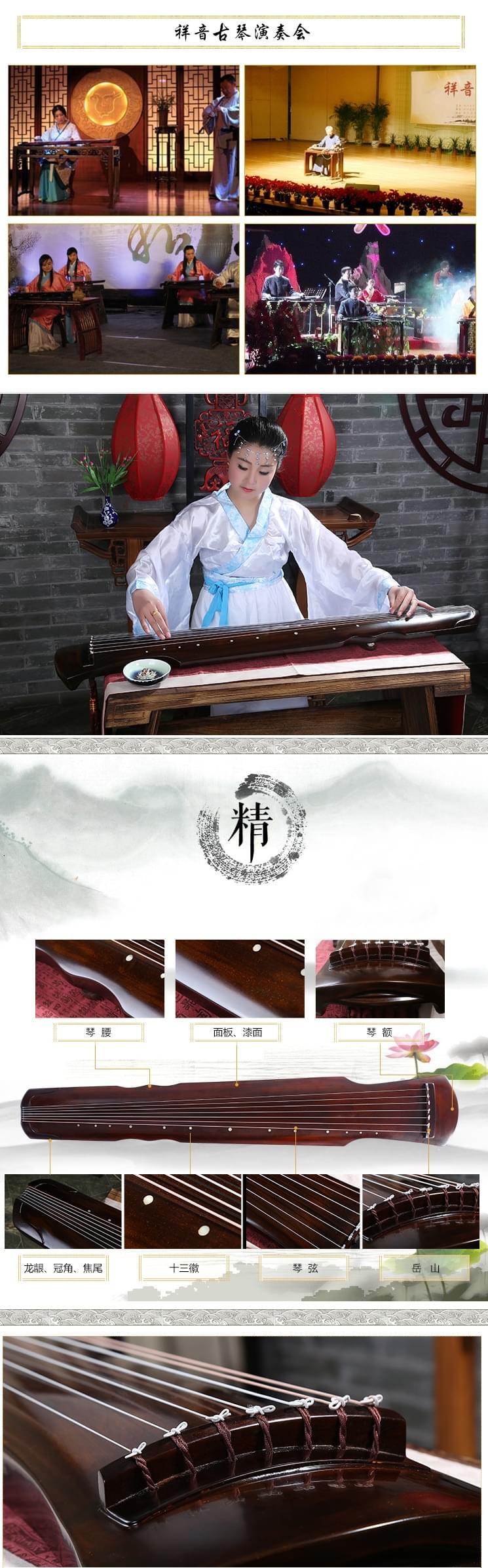 古琴淘宝详情页设计3
