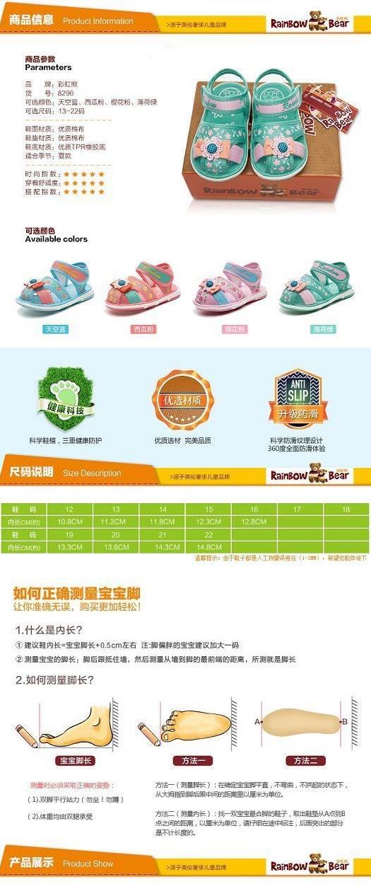 淘宝童鞋详情页设计4
