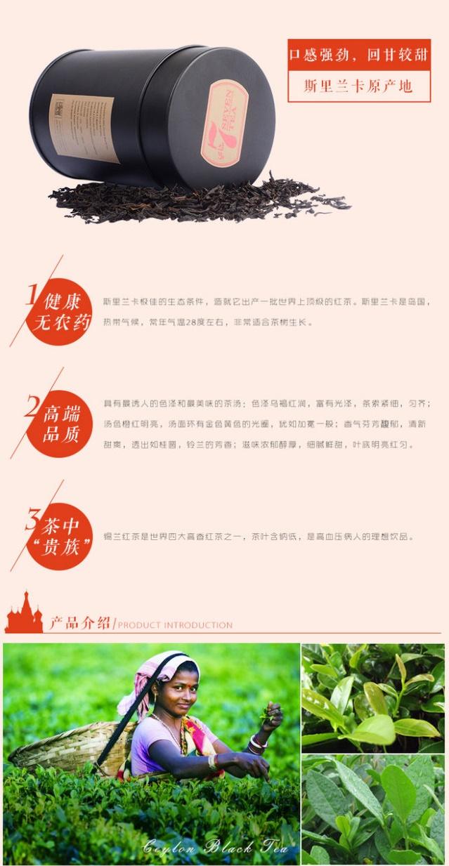红茶淘宝详情页设计2
