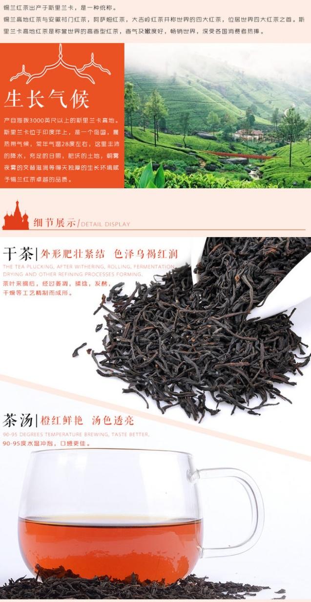 红茶淘宝详情页设计3