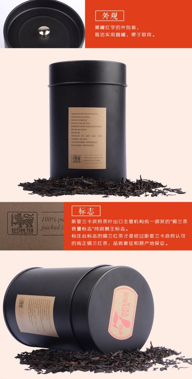 红茶淘宝详情页设计5