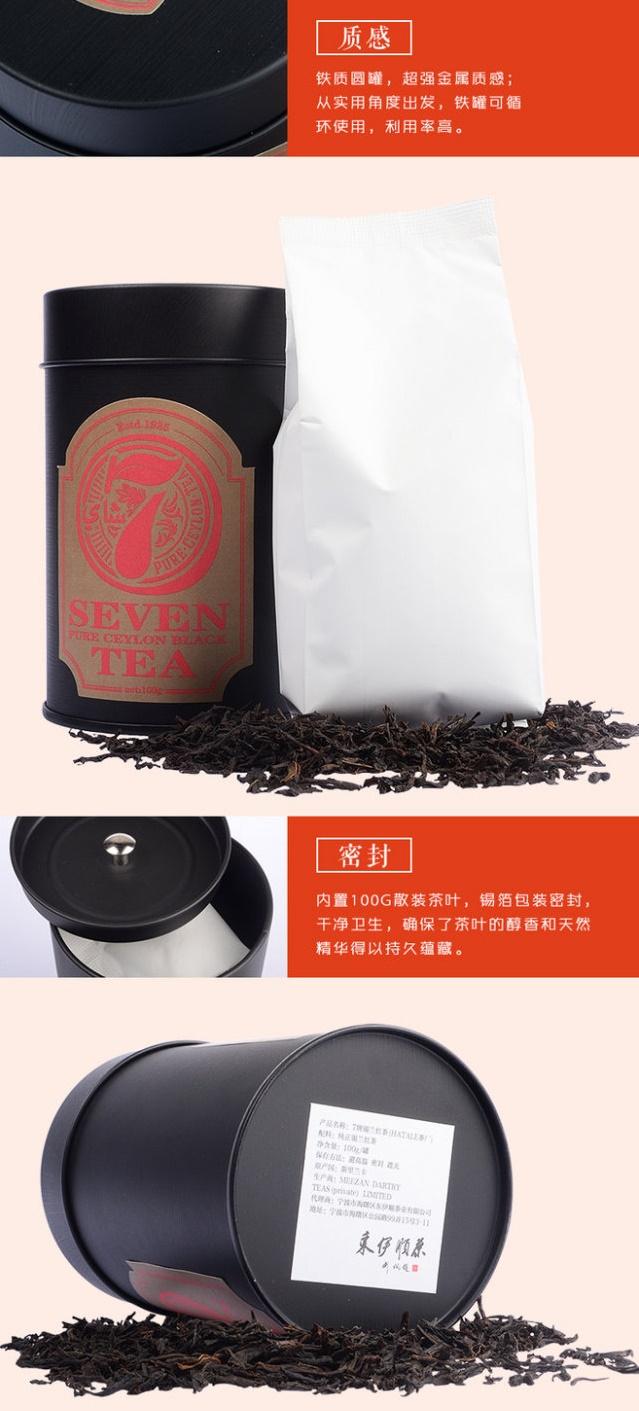 红茶淘宝详情页设计6