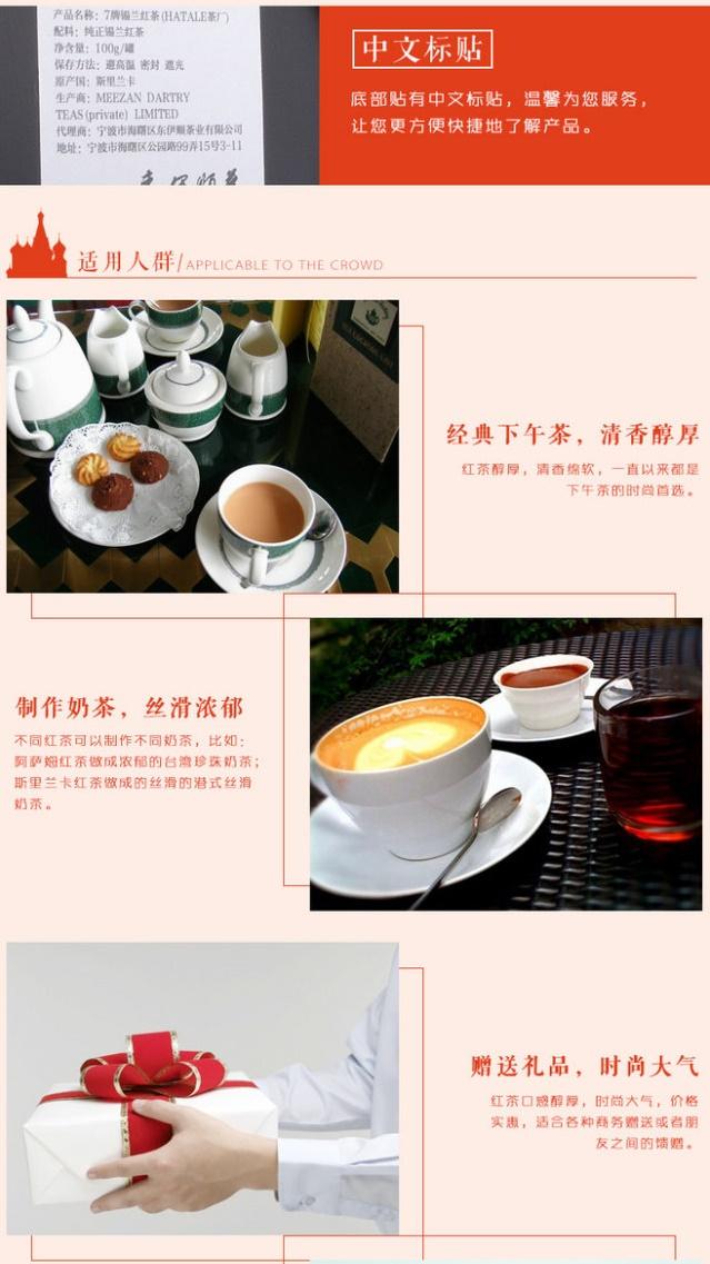 红茶淘宝详情页设计7