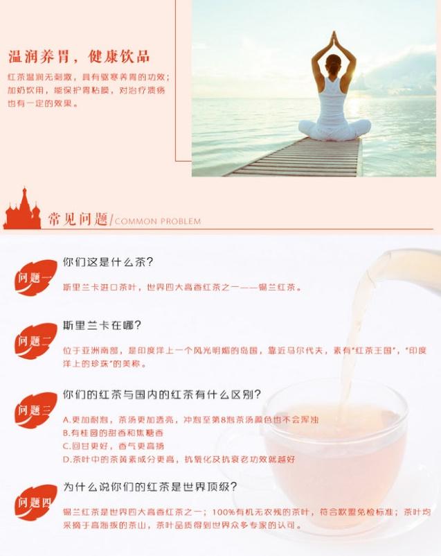红茶淘宝详情页设计8