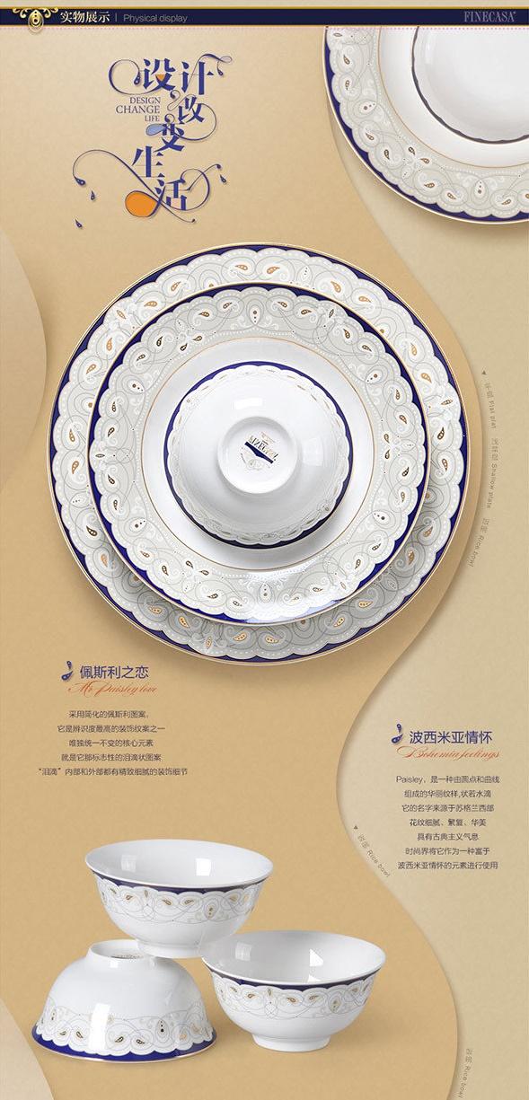 餐具套装淘宝详情页设计5
