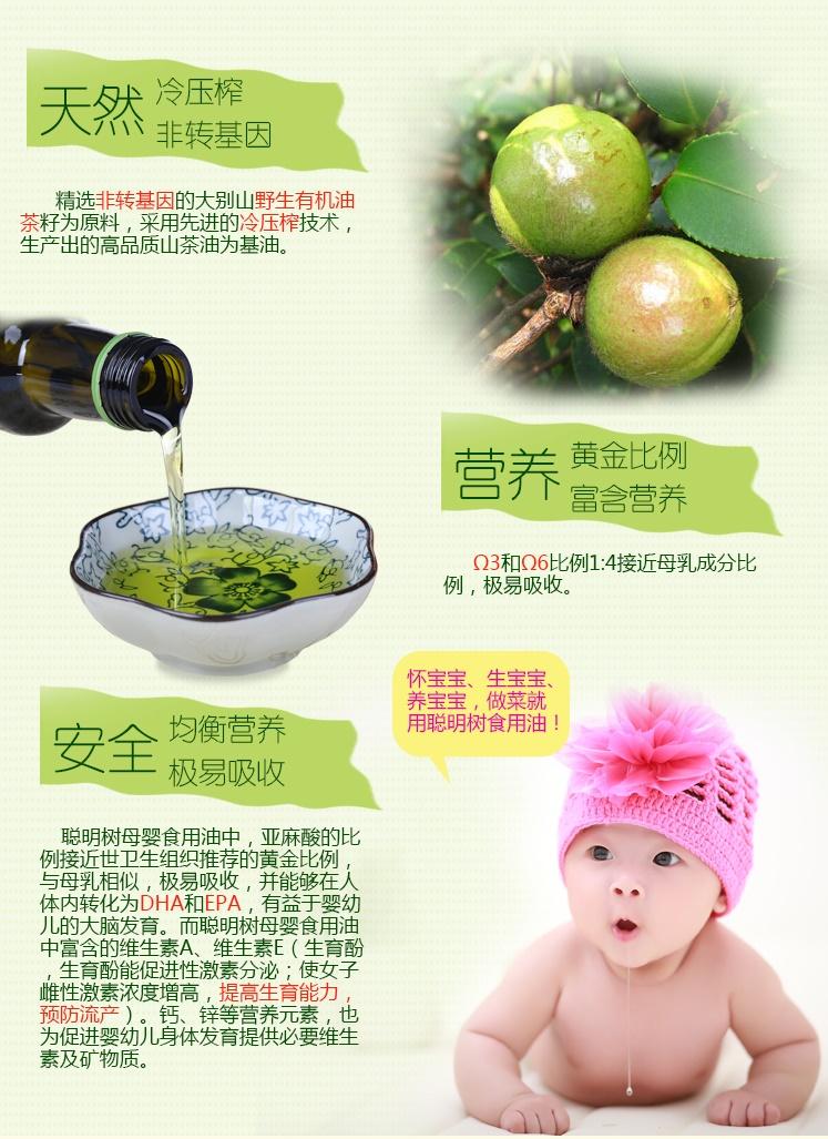 母婴油淘宝详情页设计4