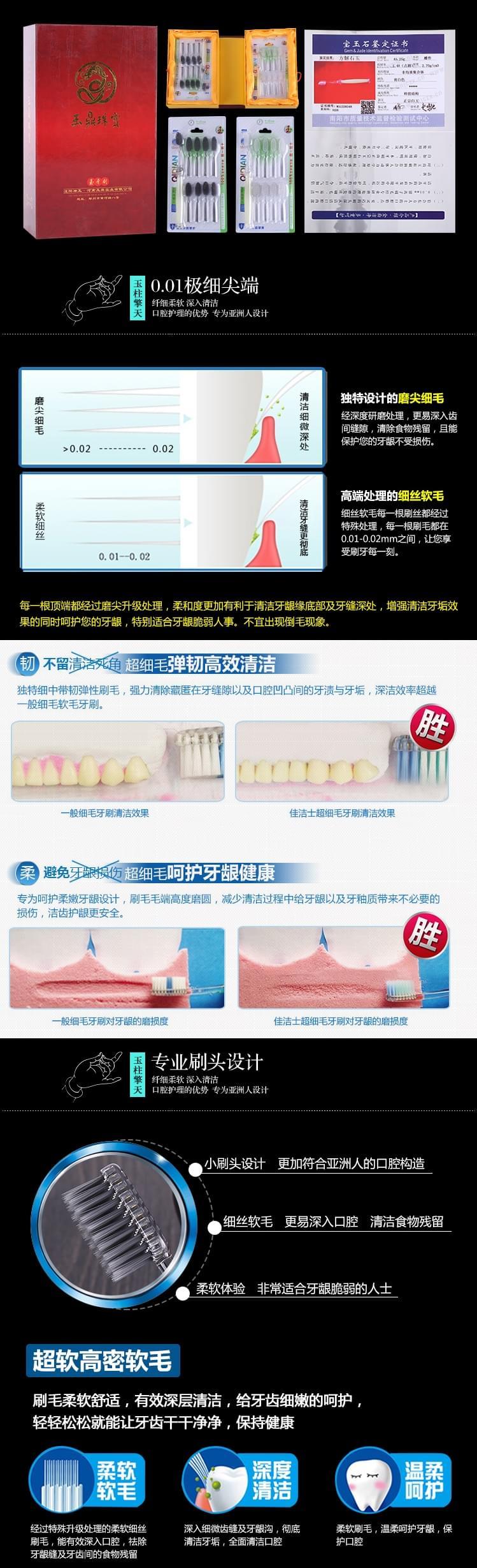 牙刷淘宝详情页设计3