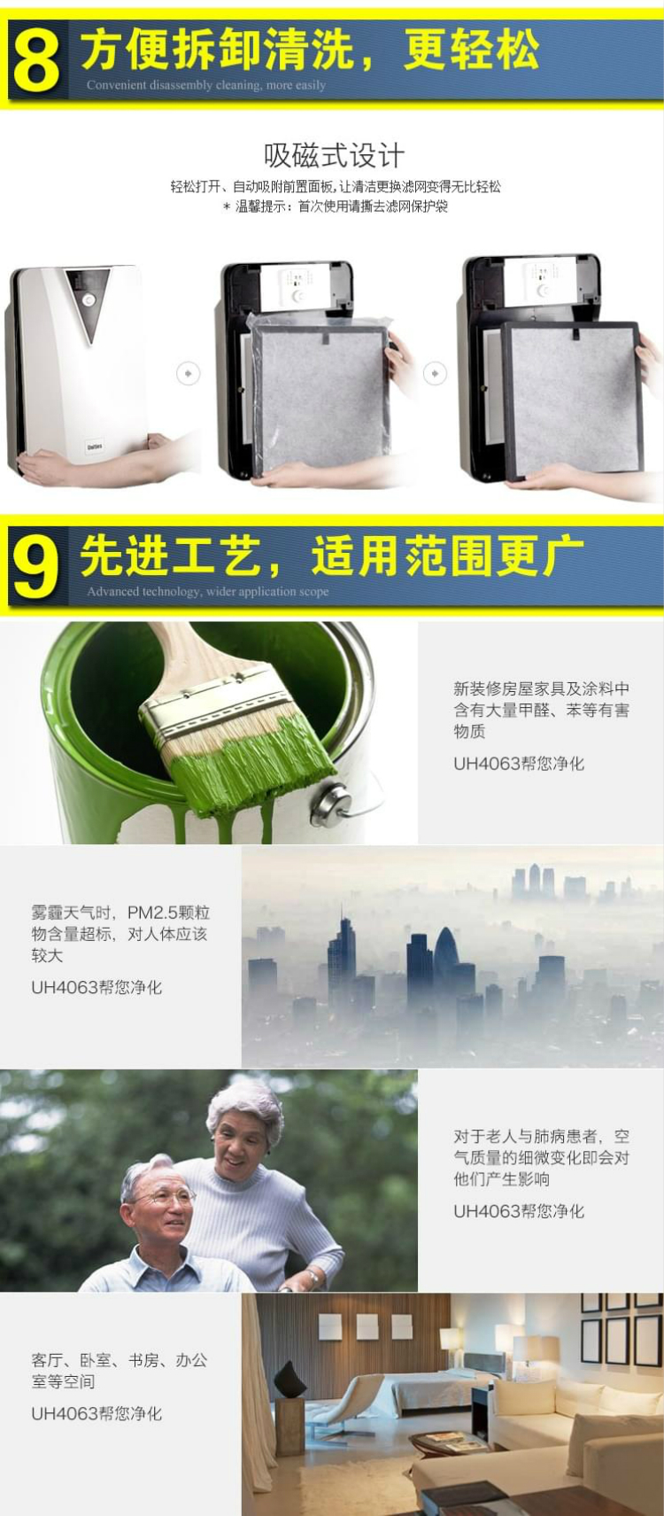 空气净化器淘宝详情页设计5