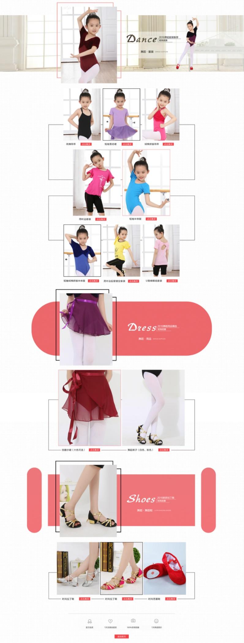 舞蹈服淘宝首页设计2