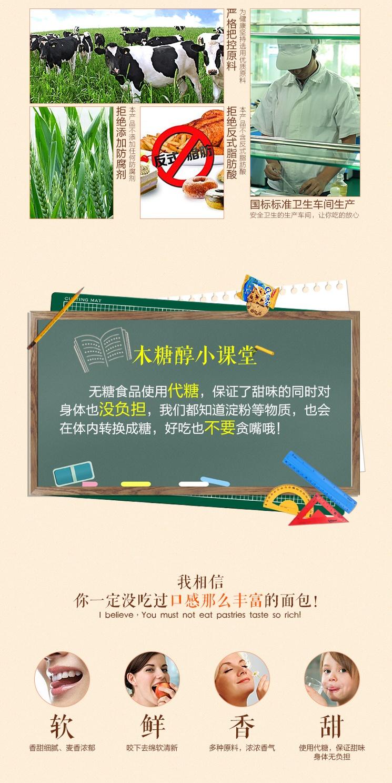 夹心面包淘宝详情页设计3