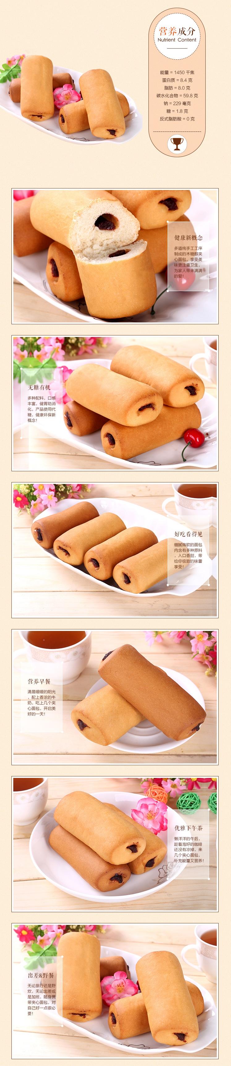 夹心面包淘宝详情页设计4