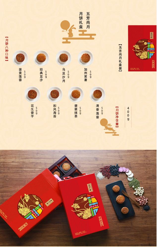 月饼淘宝详情页设计