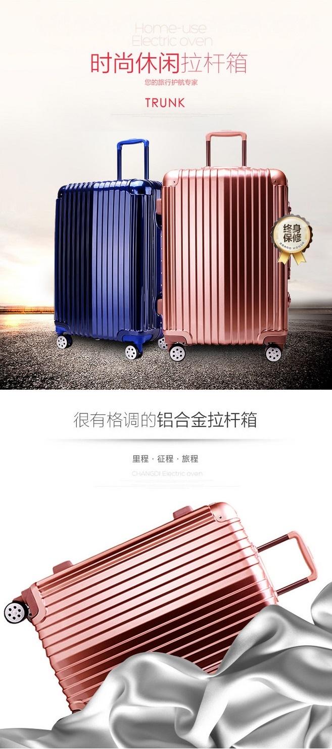 行李箱淘宝装修