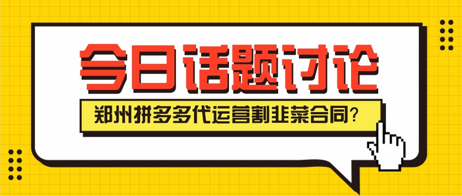 郑州拼多多代运营割韭菜合同?