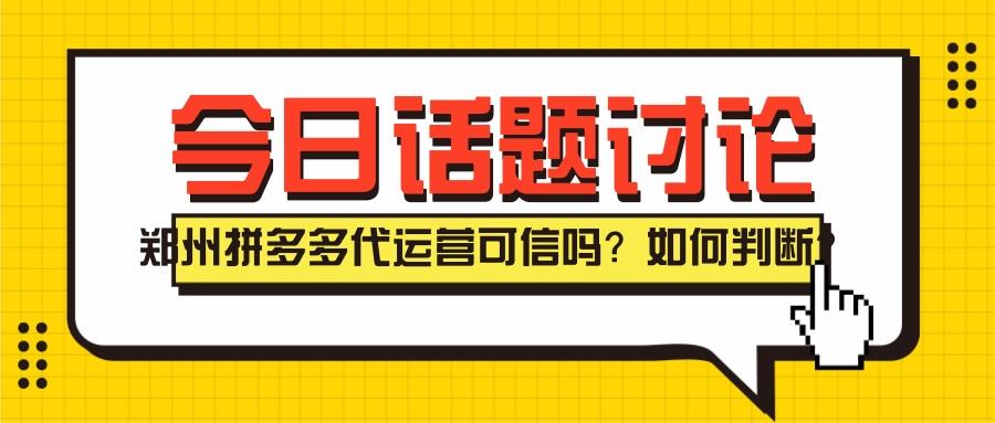 郑州拼多多代运营可信吗?如何判断?