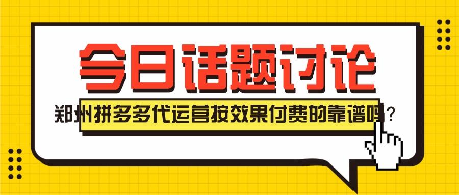郑州拼多多代运营按效果付费的靠谱吗?