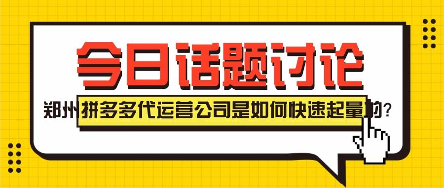 郑州拼多多代运营公司是如何快速起量的?